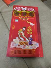 《宪章堂通胜》( 万事胜意)  08戊子年