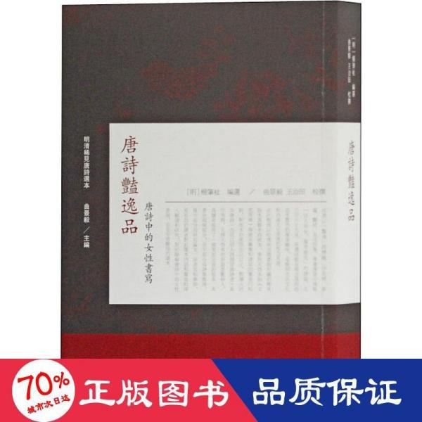唐诗艳逸品:唐诗中的女性书写(明清稀见唐诗选本)