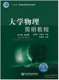 大学物理简明教程(第3版·修订版)