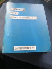 松下电器产业株式会社 设备技术文书 契约NO:92EMCR/470301F001JP一L MT--8NO.1   设备技术文书  日文原版