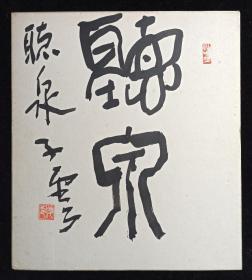 【日本回流】原装精美卡纸 子云 书法作品《听泉》一幅(纸本镜心,尺寸:27*24cm,钤印:忙中闲、後印)HXTX214104