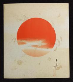 【日本回流】原装精美卡纸 玉泉 国画作品《红日》一幅(纸本镜心,尺寸:27*24cm,钤印:玉、泉)HXTX214108