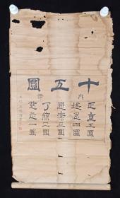 【日本回流】原装旧裱 北洋正唯 书法作品《十五园》一幅(纸本立轴,画心约1.1平尺,款识钤印:正唯、北洋)HXTX214127