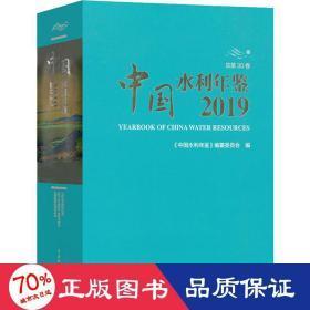 中国水利年鉴 2019 第30卷 水利电力  新华正版