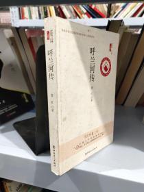 文学馆·小经典:呼兰河传