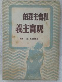 《社会主义的现实主义》1949年6月 北平印造 华北版第二版