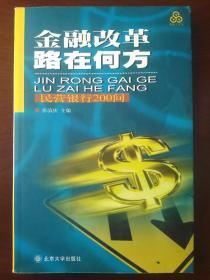金融改革路在何方:民营银行200问【正版!一版一印 此书籍未阅 干净 板正 无勾画 不缺页】