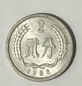 1986年2分硬币 1986年贰分硬币