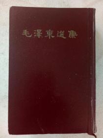 《毛泽东选集》(一卷本)1966年3月  北京 一版一印  软精装