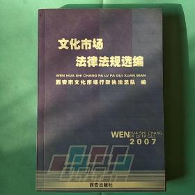 文化市场法律法规选编