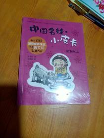 中国名娃·小皮卡:灰狗灰灰