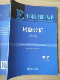 试题分析 数学(文科) 2020 中国高考报告学术委员会编
