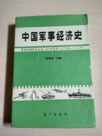 中国军事经济史(编著者之一 李沣谦虚留言签名)