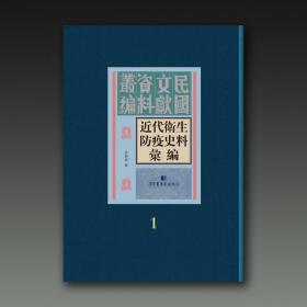 近代卫生防疫史料汇编(16开精装 全五十册 原箱装)