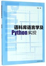 语料库语言学及Python实现