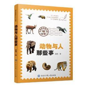 新书--动物与人那些事