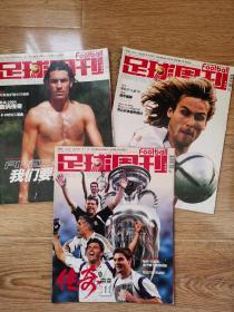 足球周刊  118/121/122    2004欧洲杯  带16强名单和比赛进球记录 三本合售