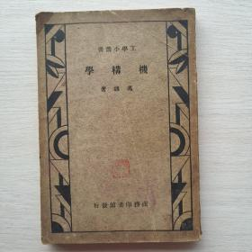 民国书籍《工学小丛书    机构学》