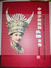 中国少数民族头饰文化  精装