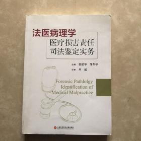 法医病理学医疗损害责任司法鉴定实务