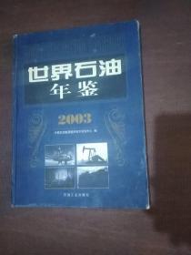 世界石油年鉴.2003