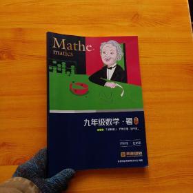 朴新网校:九年级数学·暑(人教版)【内页干净】