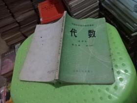 初级中学数学自学课本 代数 试用本 第三册 第二分册   正版 实物图  货号77-2