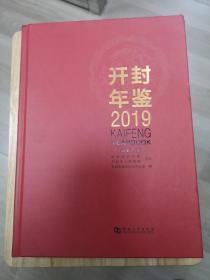 开封年鉴2019