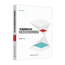 中国跨国并购影响因素的实证分析