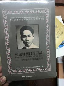 孙康与横门保卫战:一位坚定革命者的成长历程
