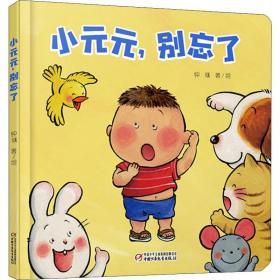 乐悠悠亲子图画书系列:小元元,别忘了