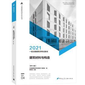 2021一级注册建筑师考试教材4建筑材料与构造(第十六版)