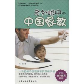 【新华书店】正版 老外眼中的中  教冯伟北京工业大学出版社9787563938315 书籍
