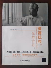 曼德拉传:光辉岁月【正版!书籍干净 板正 无勾画不缺页】