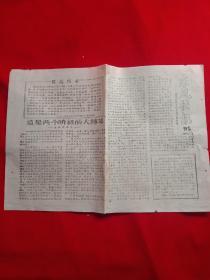 《湖大东风公社——东风快报》