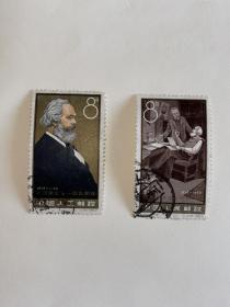 信销邮票 纪98 马克思诞生一四五周年 现存2张