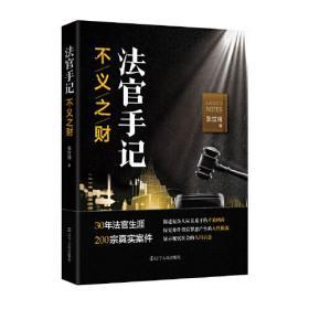 法官手记:不义之财  (30年法官生涯、200宗真实案件)