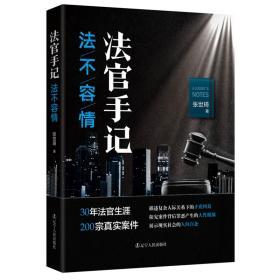 法官手记:法不容情  (30年法官生涯、200宗真实案件)