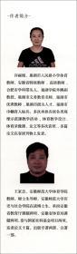 中国乒乓球运动发展史