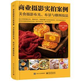 商业摄影实拍案例:美食摄影布光、布景与修图技法