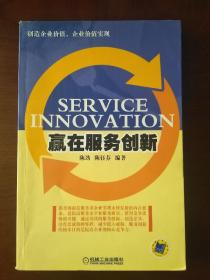 赢在服务创新【正版!书籍干净 有少量勾画 见上图 不缺页】