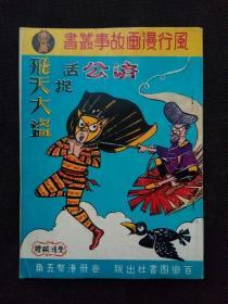 50年代  老港漫 《 济公活捉飞天大盗 》