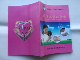 婴幼儿护理知识