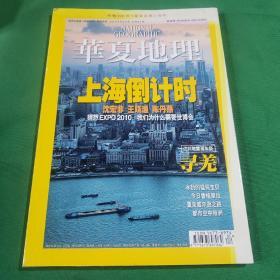 华夏地理2009年5月