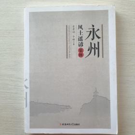《永州风土谣谚集释》