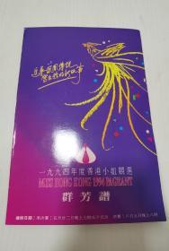 1994年度香港小姐竞选群芳谱