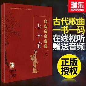 中国古代歌曲七十首 中国古风歌曲集 古代传统歌谱上海音乐出版社中国古诗词歌曲 词曲唱