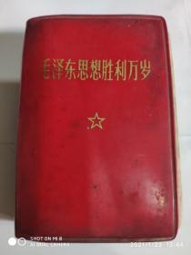 毛泽东思想胜利万岁 《中国共产党第九次全国代表大会》、《中国共产党第九次全国代表大会主席团名单》部分有划线