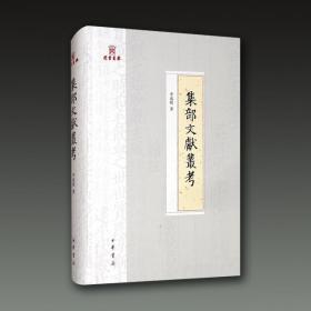 集部文献丛考 岳麓书院四库学丛书(32开精装 全一册)