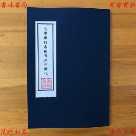 【复印件】毛泽东同志的青少年时代-萧三编述-民国人民出版社刊本